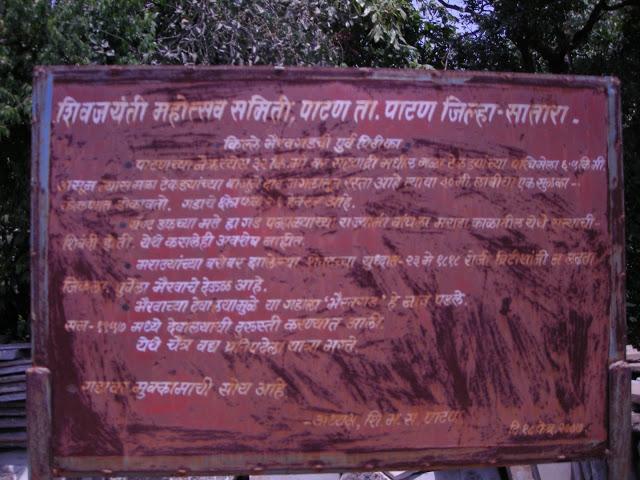 Bhairavgad 23